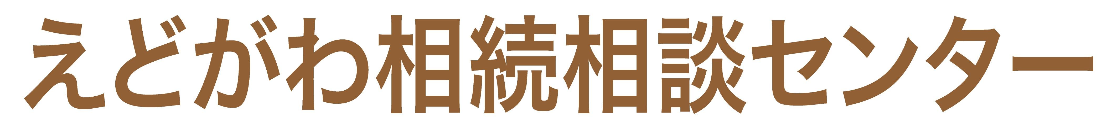 えどがわ相続相談センター❘高木司法書士・行政書士事務所